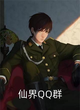 仙界QQ群小说