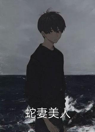 蛇妻美人小说