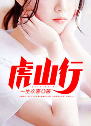虎山行小说