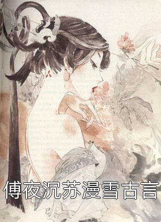 傅夜沉苏漫雪古言小说