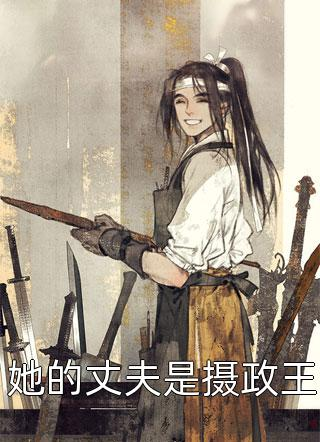 她的丈夫是摄政王小说