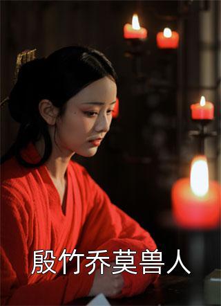 殷竹乔莫兽人小说