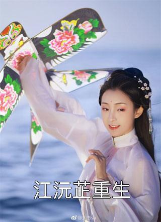 江沅芷重生小说